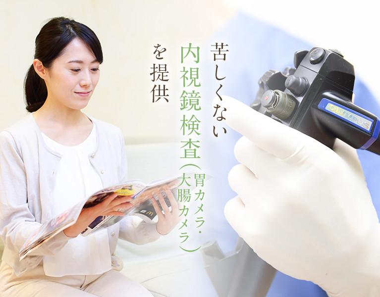 苦しくない内視鏡検査(胃カメラ・大腸カメラ)を提供