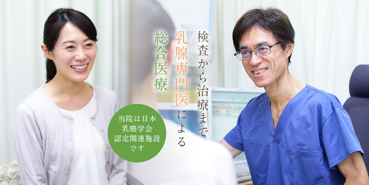検査から治療まで乳腺専門医による総合医療