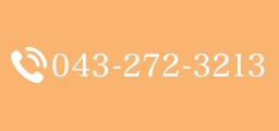Tel.043-272-3213