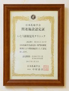 日本乳癌学会の関連施設に認定されています。